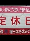 8/13定休日